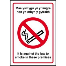 It is against the law to smoke in these premises (Welsh / English) - SAV (160 x 230mm)