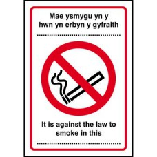 It is against the law to smoke (Welsh / English) - RPVC (160 x 230mm)
